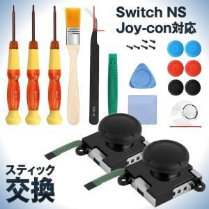 Switch NS Joy-con対応 コントロール 右/左 センサーアナログジョイスティック JOYSTKO|ishino7