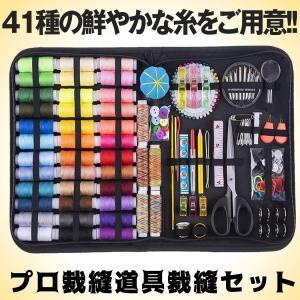 プロ裁縫道具 裁縫セット ソーイングセット 41種カラー 鮮やかな糸 手縫い針 携帯式 ポータブル手縫いセット SOI41SET|ishino7