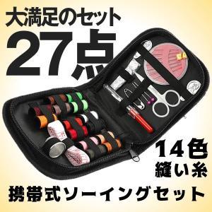 裁縫セット 携帯式 ソーイングセット 14色縫い糸 大満足の27点セット ミシンアクセサリー 裁縫道具 KEISOU14|ishino7