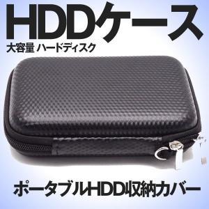 HDDケース 大容量 ハードディスク 収納ケース ポータブルHDD 収納カバー 耐衝撃 防震 防塵 防水 小物収納ポケット付き DAIHDCAS|ishino7