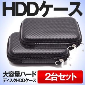 HDDケース 大容量 2個セット ハードディスク 収納ケース ポータブルHDD 収納カバー 耐衝撃 防震 防塵 防水 小物収納ポケット付き 2-DAIHDCAS|ishino7