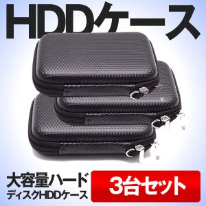 HDDケース 大容量 3個セット ハードディスク 収納ケース ポータブルHDD 収納カバー 耐衝撃 防震 防塵 防水 小物収納ポケット付き 3-DAIHDCAS|ishino7