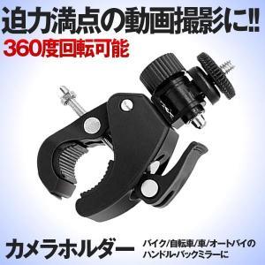 カメラホルダー カメラスタンド オートバイ バイク 自転車 ハンドル カメラ GoPro デジカメ ドライブレコーダー HOHOKA|ishino7
