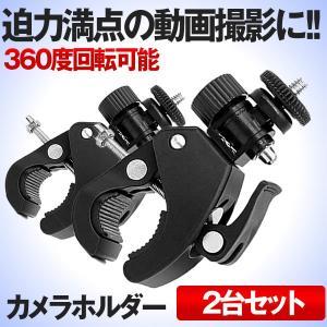 カメラホルダー 2台セット カメラスタンド オートバイ バイク 自転車 ハンドル カメラ GoPro デジカメ ドライブレコーダー 2-HOHOKA|ishino7