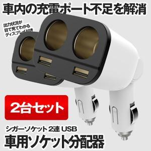 シガーソケット 2連 2台セット USB 車用ソケット分配器 増設 カーチャージャー 車載充電器 2ポート 2-SHIGA2REN|ishino7