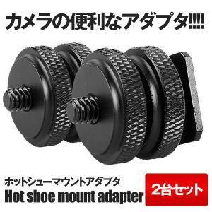 ホットシューマウントアダプター 2台セット ネジ付シュー ネジ シューアダプター ビデオカメラ 一眼レフ対応 2-HOSHUPEPA|ishino7