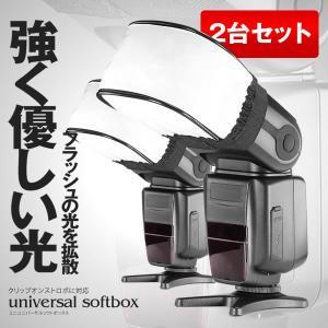 ユニバーサルソフトボックス 2台セット クリップオンストロボ 対応 コンパクト 照明 ライト 撮影 インスタ SNS 2-UNISOFTBOX|ishino7