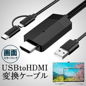 USB to HDMI 変換 ケーブル Type-C to HDMI 変換 ケーブル MiraScreen デジタル HDMI  USHDHENC|ishino7