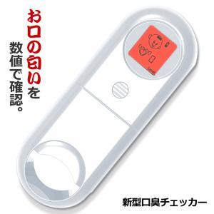 新型 口臭チェッカー ホワイト 5段階 イラスト表示 エチケット 口臭レベル 匂い ニンニク料理 チェック 検査 SINKOUSHU-WH|ishino7