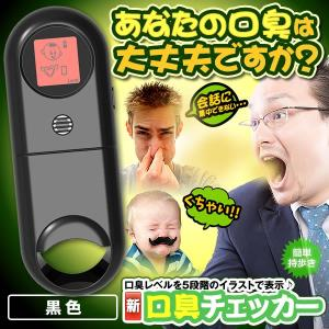 新型 口臭チェッカー ブラック 5段階 イラスト表示 エチケット 口臭レベル 匂い ニンニク料理 チェック 検査 SINKOUSHU-BK|ishino7
