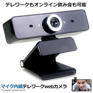 テレワーク webカメラ マイク内蔵 ウェブカメラ 会議 USB マイク付き 自宅 仕事 高音質 P...