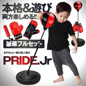 子供用 パンチングミット フルセット ボクササイズ パンチング サンドバッグ ボクシング グローブ付き BOKODOBO