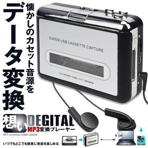 カセットテープ MP3 変換プレーヤー デジタイザー USB フラッシュメモリー 収納 カセットテー...