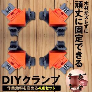 コーナー クランプ 4個セット 木工 直角 90度 最大幅85mm 木材 固定 DIY 便利 工具 4-COKULAA ishino7