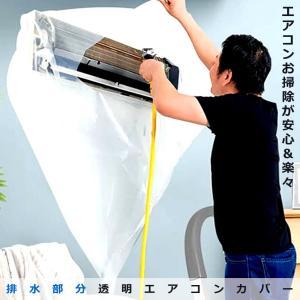 排水部分 超ロング 透明エアコンカバー 洗浄 カバー 掃除 シート 透明 壁掛け用 使いやすい AIRCCVA|ishino7