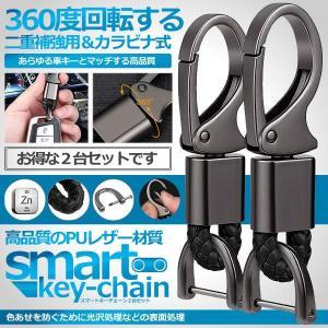スマート キーリング 2個セット 金具 軽量 360度回転 車 鍵 キーホルダー おしゃれ キーチェーン バッグ 高級感 レザー 2-SUMMMSA|ishino7