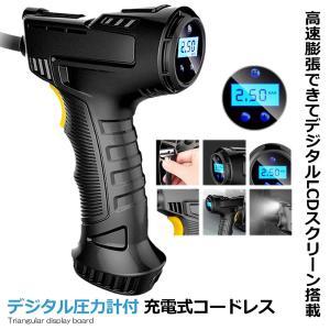 デジタル 圧力計付 充電式 コードレス 電動 エアコンプレッサー 2000mAh 電動空気入れ ボール 自動車 自転車 DEAKOAIR|ishino7