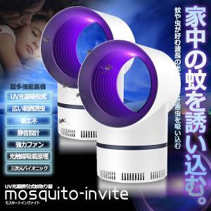 モスキート 蚊取り器 2台セット 捕虫器 UV光源誘引式 360° 強力吸引 強い風 蚊 吸い込む 紫外線 超静音 蚊ランプ 省エネ MOSINVITE|ishino7