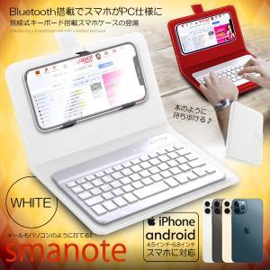 スマノート ホワイト 無線 Bluetooth キーボード搭載 カバー ケース 横置き 手帳 デザイン おしゃれ iPhone Android SUKIBO-WH ishino7