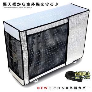 エアコン 室外機 カバー  室外機 保護カバー アルミ箔 日 雨 雪 風 ホコリよけ 室外 遮熱保護 劣化防止 省エネ 簡単脱着 EACCBB|ishino7
