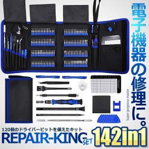 142in1 精密 特殊 ドライバーセット スマホ修理 プロ用 腕時計 カメラ メガネ PC修理分解工具 トルクス Y型 142DOKIDOKI ishino7