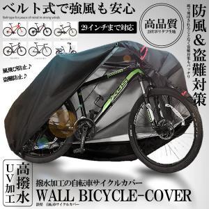 自転車 サイクルカバー 撥水加工 風飛び防止 盗難防止 台風 対応 防水 防塵 耐熱 ロードバイク マウンテンバイク HASUBOUI|ishino7