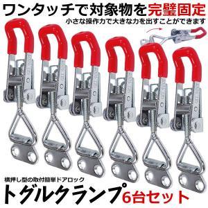 トグルクランプ 6個セット 横押し型 固定 ドアガード DIY ドアロック 取付簡単 ロックキャッチ6-TOGKURA ishino7
