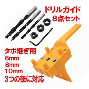 ドリルガイド 8点セット タボ継ぎ用 6mm 8mm 10mm に対応 垂直穴あけ ダボ穴ガイド DIY 木工ドリル DORIGUIDE ishino7