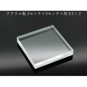 アクリル板 3センチ角×5ミリ厚 1枚からお届け! ディスプレイ アクリルベース|ishinomise