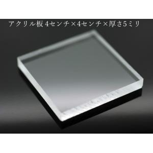 アクリル板 4センチ角×5ミリ厚 1枚からお届け! ディスプレイ アクリルベース|ishinomise