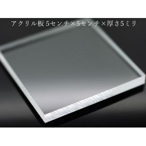 アクリル板 5センチ角×5ミリ厚 1枚からお届け! ディスプレイ アクリルベース|ishinomise