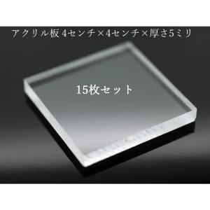 アクリル板 4センチ角×5ミリ厚 15枚セット ディスプレイ アクリルベース|ishinomise