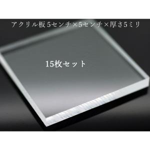 アクリル板 5センチ角×5ミリ厚 15枚セット ディスプレイ アクリルベース|ishinomise