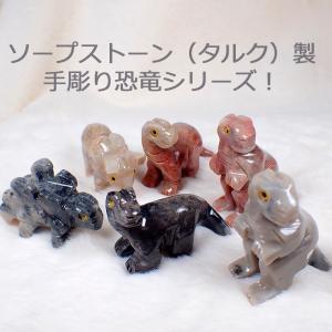 ソープストーン 恐竜 手彫り ペルー産 写真現物 動画あり|ishinomise