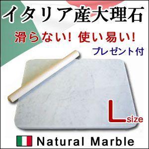 大理石 のし台 パンこねボード イタリア産 Lサイズ40×40cm|ishisenmonten