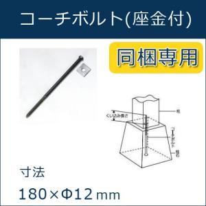束石沓石 コーチボルト【同梱専用】180×Φ12mm 貫通穴タイプ柱石用固定金具 単品では購入できません。必ず対応する束石沓石とご一緒に購入してください|ishisenmonten