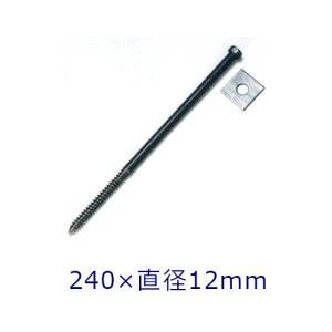 束石沓石 コーチボルト【同梱専用】240×Φ12mm 貫通穴タイプ柱石用固定金具 単品では購入できません。必ず対応する束石沓石とご一緒に購入してください|ishisenmonten