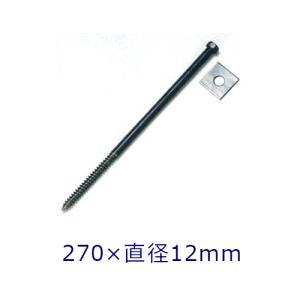 束石沓石 コーチボルト【同梱専用】270×Φ12mm 貫通穴タイプ柱石用固定金具 単品では購入できません。必ず対応する束石沓石とご一緒に購入してください|ishisenmonten