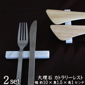イタリア生まれの大理石カトラリーレスト 2〜10個は【送料無料】|ishisenmonten