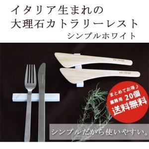 イタリア生まれの大理石カトラリーレスト 業務用まとめ買い20個【送料無料】|ishisenmonten