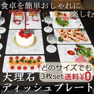 大理石ディッシュプレート選べる3枚セット【送料無料】テーブルコーディネートをおしゃれに楽しもう♪|ishisenmonten