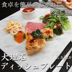 大理石ディッシュプレートLサイズ(30×30cm) テーブルコーディネートをおしゃれに楽しもう♪|ishisenmonten
