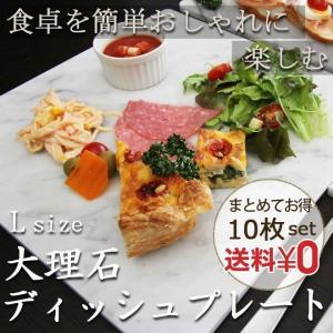 大理石ディッシュプレートLサイズ(30×30cm)10枚セット【送料無料】テーブルコーディネートをおしゃれに楽しもう♪|ishisenmonten