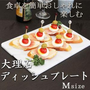 大理石ディッシュプレートMサイズ (20×30cm)テーブルコーディネートをおしゃれに楽しもう♪|ishisenmonten