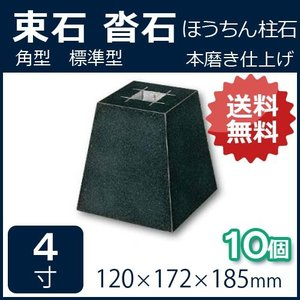 束石・沓石 黒御影石 山西黒(ほうちん)柱石 角型(標準型)4寸 10個 120×172×185mm 貫通穴無し  本磨き仕上げ|ishisenmonten