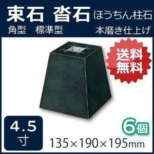 束石・沓石 黒御影石 山西黒(ほうちん)柱石 角型(標準型)4.5寸 6個 135×190×195mm 貫通穴無し  本磨き仕上げ|ishisenmonten