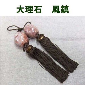 673 天然大理石 風鎮 さくら石(タマゴ型) 石専門店.com ishisenmonten
