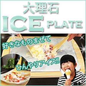 大理石アイスプレート【送料無料】 自宅でオリジナルアイスを作ろう !ホームパーティーが盛り上がる♪ストーンアイスを混ぜるケデップヘラ付|ishisenmonten