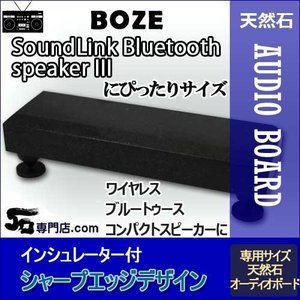 BOSEスピーカー専用御影石オーディオボード 山西黒 SoundLink Bluetooth spe...