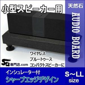 小型スピーカー用御影石オーディオボード 山西黒 厚み30ミリベース 選べるS〜LLサイズ シャープエ...